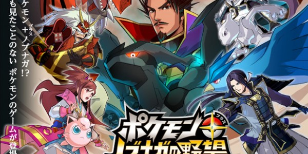 218069-pokemonnobunaga-header